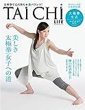 太極拳で心も体も美バランス! TAi CHi LIFE  Vol.01 (メディアパルムック)