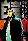 白竜 8 (ニチブンコミックス)