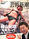 芸術新潮 2012年 10月号 [雑誌]