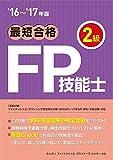'16~'17年版 最短合格 2級FP技能士