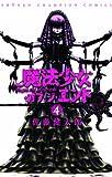 魔法少女・オブ・ジ・エンド 4 (少年チャンピオン・コミックス)