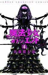 「魔法少女・オブ・ジ・エンド」第4巻で最凶の魔法少女が出現