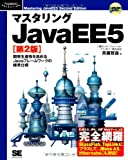 JavaEE5 2 (DVD) (Programmers SELECTION)
