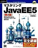 マスタリングJavaEE5 第2版 (DVD付) (Programmer's SELECTION)