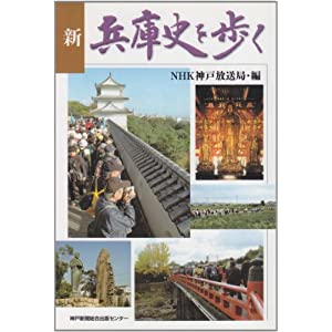 Amazon.co.jp: 新兵庫史 を 歩く ...