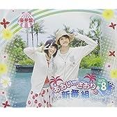 あおい・さおりの新番組(`・ω・´)DJCD Vol.8(豪華盤)(DVD付)