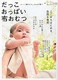 0・1・2歳のナチュラルな子育て だっこ おっぱい 布おむつ 2009年 09月号 [雑誌]