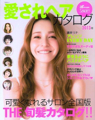 愛されヘアカタログ 2013年号 大きい表紙画像