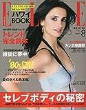 ELLE JAPON (エル・ジャポン) 2009年 08月号 [雑誌]