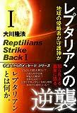 レプタリアンの逆襲〈1〉地球の侵略者か守護神か