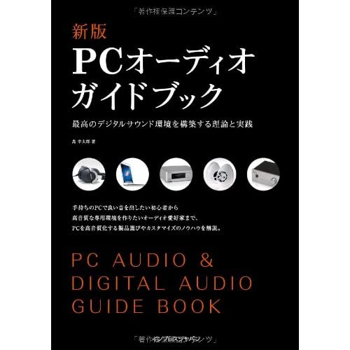 新版PCオーディオガイドブック 最高のデジタルサウンド環境を構築する理論と実践