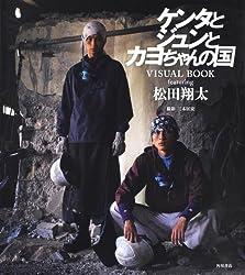 ケンタとジュンとカヨちゃんの国  VISUAL BOOK featuring 松田翔太