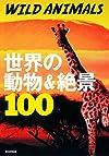 WILD ANIMALS 世界の動物&絶景100