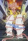 球根II [DVD]