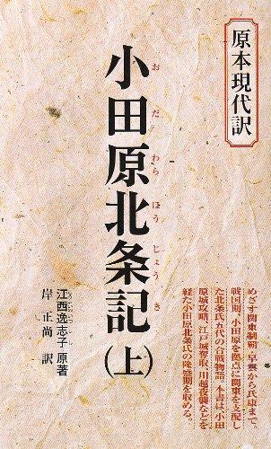 小田原北条記 上―めざす関東制覇・早雲から氏康まで