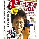浜田雅功×横田真一のゴルフ新理論 ~あなたのスウィングは間違っていた! ?~ [DVD]