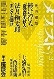 メフィスト 2011 VOL.3 (講談社ノベルス)