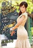 新人!総資産300億超えの本物スーパー令嬢が許婚との結婚直前にAVデビュー(えむっ娘ラボMISM-008の本編チャプター3をまるごと35分収録DVD)(数量限定)(えむっ娘ラボ)