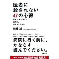 Amazon.co.jp: 医者に殺されない47の心得 医療と薬を遠ざけて、元気に、長生きする方法 (アスコムBOOKS) 電子書籍: 近藤 誠: Kindleストア