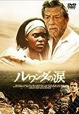ルワンダの涙 [DVD]   (エイベックス・マーケティング)