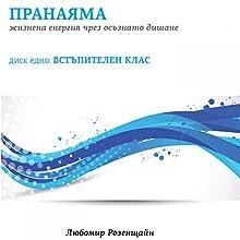 Пранаяма - Жизнена енергия чрез осъзнато дишане. Диск едно: Встъпителен КЛАС (       UNABRIDGED) by Любомир Розенщайн Narrated by Любомир Розенщайн