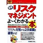 図解入門ビジネス最新リスクマネジメントがよ~くわかる本 (How‐nual Business Guide Book)