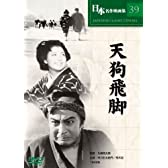 天狗飛脚 [DVD] COS-039