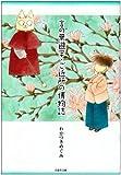 言の葉遊学,ご近所の博物誌 (白泉社文庫 わ 2-10)