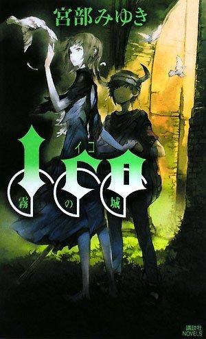 ICO-霧の城- (講談社ノベルス ミH- 1)