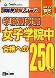 中学入試算数女子学院中合格への250題 (難関中合格シリーズ 学校別対策 3)