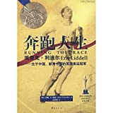 img - for Running The Race / Eric Liddell (Translation in Simplified Chinese) book / textbook / text book