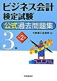 ビジネス会計検定試験公式過去問題集3級〈第2版〉