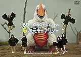 BELLRING少女ハートの6次元ギャラクシー[DVD]