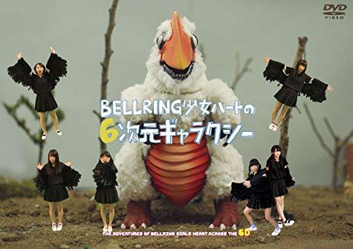 BELLRING少女ハートの6次元ギャラクシー [DVD]
