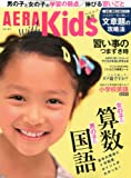 AERA with Kids (アエラ ウィズ キッズ) 2014年 05月号 [雑誌]