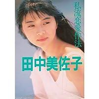 好き。―トークエッセイ私流恋愛作法 (Ore books (2))