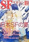 S-Fマガジン 2012年 11月号 [雑誌]