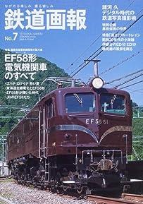 EIBUNDO MOOK 鉄道画報 No.7