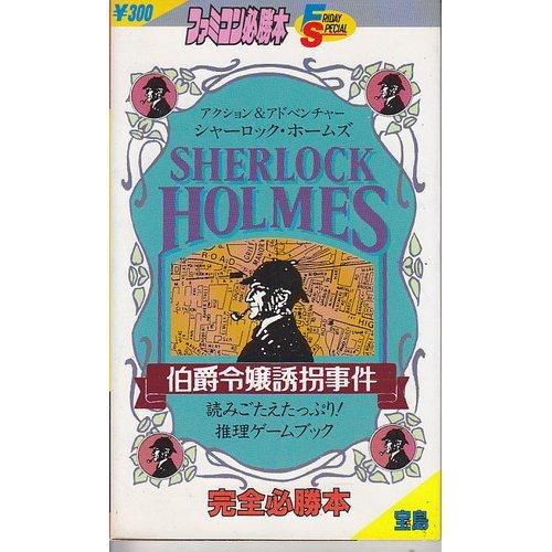 シャーロックホームズ伯爵令嬢誘拐事件:画像/壁紙[ゲーム]