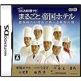 しゃべる!DSお料理ナビ まるごと帝国ホテル ~最高峰の料理長が教える家庭料理~