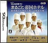 『超激安』しゃべる!DSお料理ナビ まるごと帝国ホテル ~最高峰の料理長が教える家庭料理~850円〜