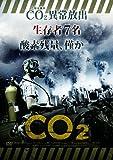 CO2 [DVD]