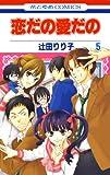 恋だの愛だの 5 (花とゆめコミックス)