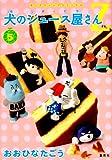 犬のジュース屋さんZ 5 (ヤングジャンプコミックス)
