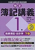 1級商業簿記・会計学 下巻〔平成28年度版〕 (【検定簿記講義】)
