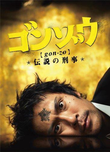 ゴンゾウ~伝説の刑事 DVD-BOX