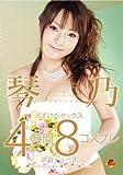 芸能人琴乃 どすけべセックス4時間8コスプレプロデュース [DVD]