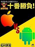今だからこそ知りたいiOS vs Android十番勝負 (マイカ文庫)