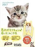 ふわふわ Cats Diary 2017 [シール&しおり付き] (インプレスダイアリー)
