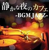 静かな夜のカフェ ~BGM JAZZ~
